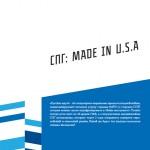 Исследование «СПГ: made in USA» (март 2013, Энергетический центр бизнес-школы СКОЛКОВО)