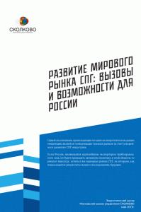 Исследование СКОЛКОВО - Развитие мирового рынка СПГ: вызовы и возможности для России (мая 2013)
